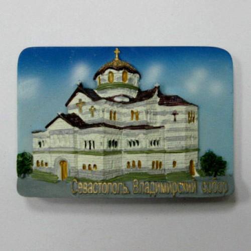 Магнит керамический Севастополь№19